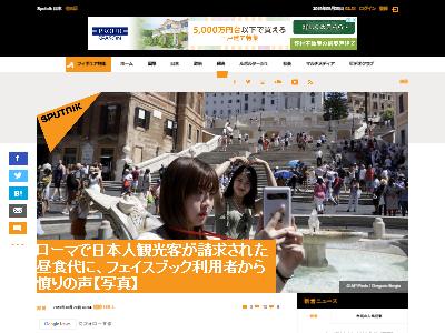 ローマ 日本人観光客 ぼったくり 昼食に関連した画像-02