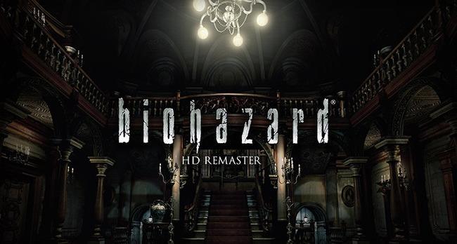 バイオハザード HDリマスター 全世界 売上 100万本 PSNに関連した画像-01