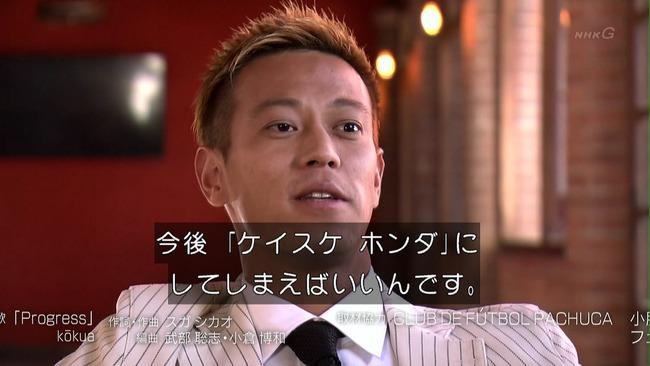 本田圭佑 プロフェッショナル ケイスケホンダ プロ NHKに関連した画像-05