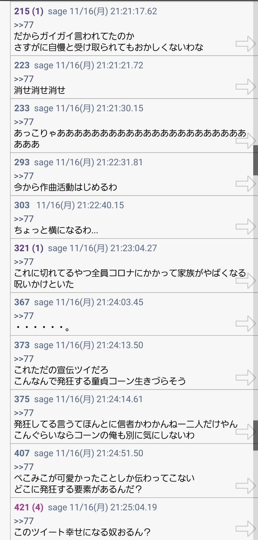 兎田ぺこら REDALiCE 炎上 作曲家 案件 仕事 V豚 男に関連した画像-03