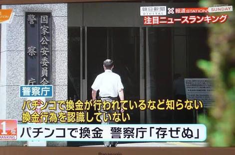 菅官房長官 パチンコ 規制 景品交換所 廃止に関連した画像-01