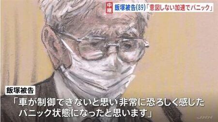 飯塚幸三 池袋暴走事故 パニック 上級国民 に関連した画像-01