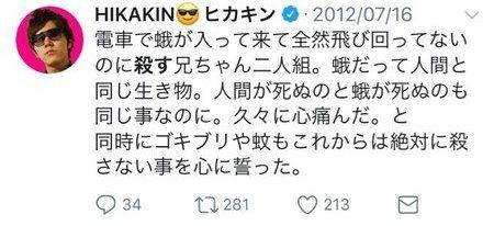 ヒカキン ゴキブリ 殺さない 5年前 誓いに関連した画像-02