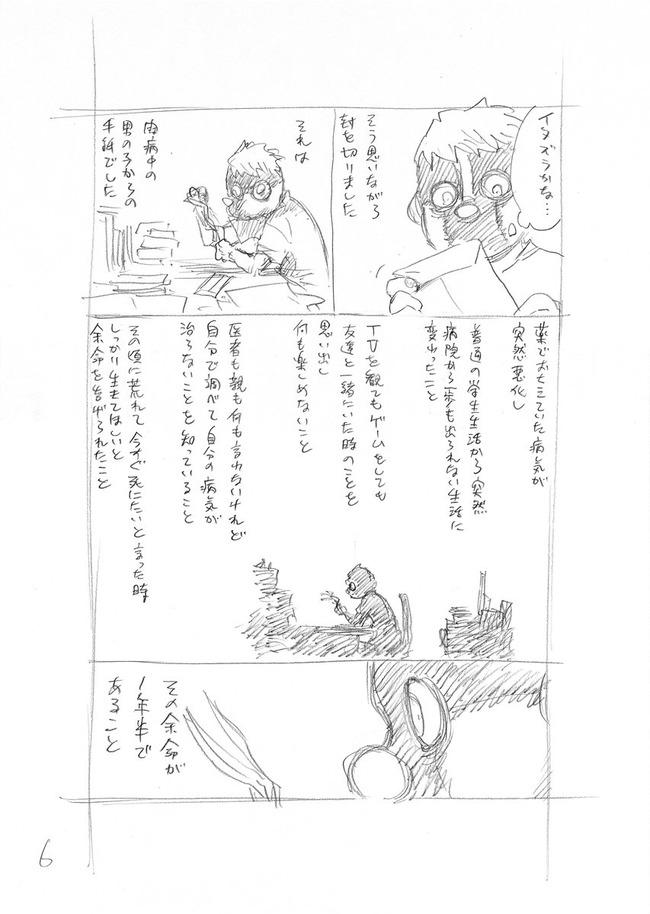 ブリーチ 久保帯人 手紙に関連した画像-07