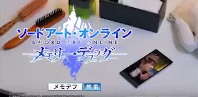 松岡禎丞 ソードアート・オンライン TVCM メモリー・デフラグに関連した画像-12