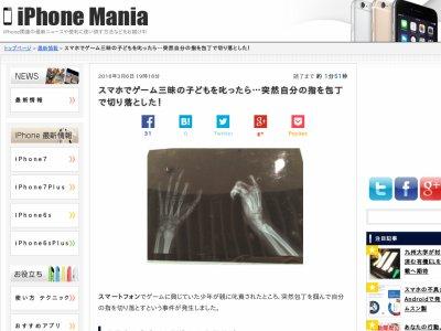 スマホ iPhone 携帯 中国 指 切断に関連した画像-02
