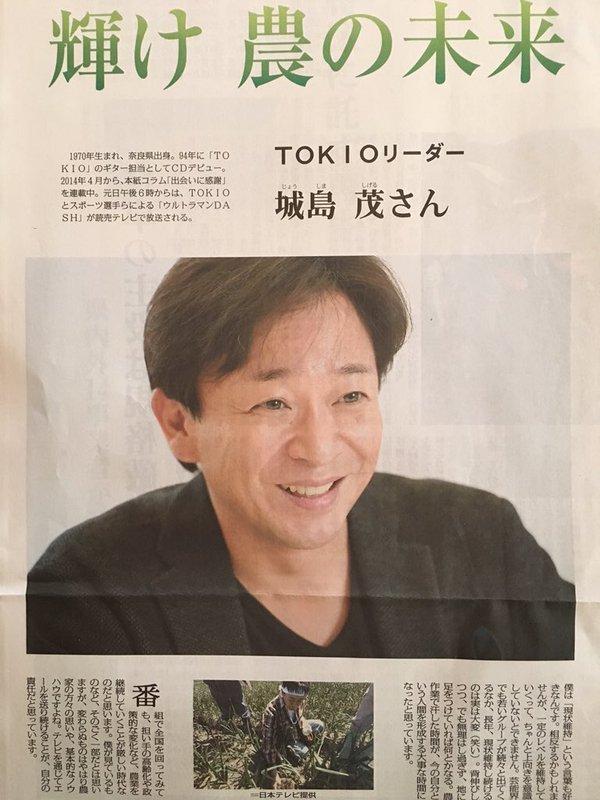 TOKIO 城島茂 リーダー 毎日新聞 朝刊 農家特集 農家に関連した画像-03