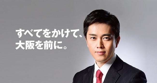吉村知事 吉村洋文 大阪 維新 総理大臣に関連した画像-01