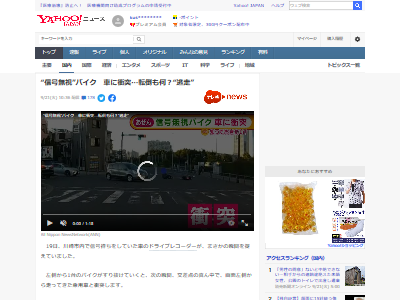 事故 バイク 車 信号無視に関連した画像-02