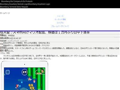 スーパーマリオラン 配信 クソゲー 任天堂 株価 大暴落 株主に関連した画像-04