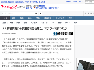 新宿駅 南口 歩道橋 首つり 自殺 撮影に関連した画像-02