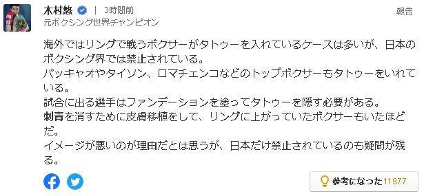井岡一翔 ボクシング WBO 世界Sフライ級王者 タトゥー ルール違反に関連した画像-03