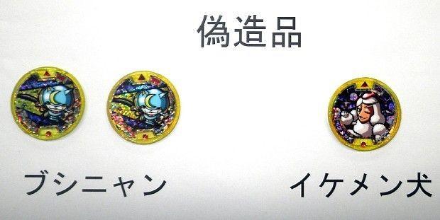 妖怪メダルに関連した画像-03