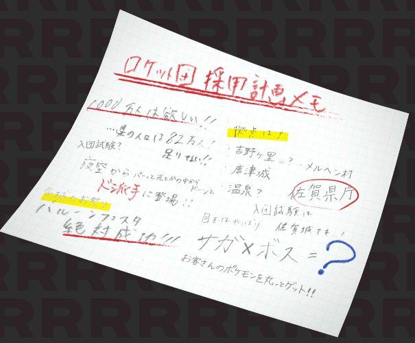 ポケットモンスター ロケット団 佐賀県 ジャックに関連した画像-06