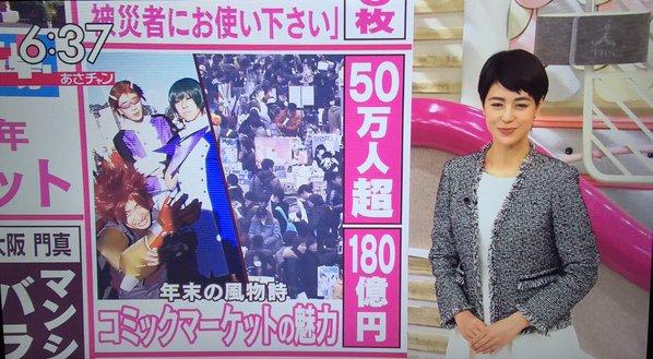 コミケ C89 コミックマーケット あさチャン 特集に関連した画像-05