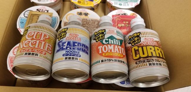 カップヌードルソーダ 飲み物 レビュー 感想 ジュース 味に関連した画像-02
