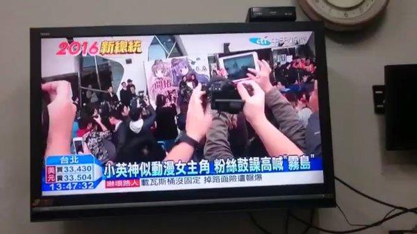 台湾 霧島 蔡英文 さいえいぶん 総統に関連した画像-03