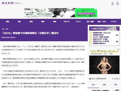 観光庁 GoToキャンペーン 参加宿 新型コロナウイルス 感染者 非公表に関連した画像-02