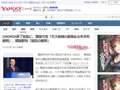 韓国 GSOMIA 破棄延長 勝利宣言に関連した画像-02
