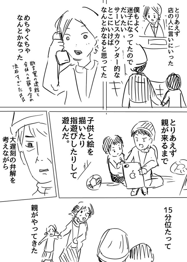 日本人 感覚 迷子に関連した画像-03