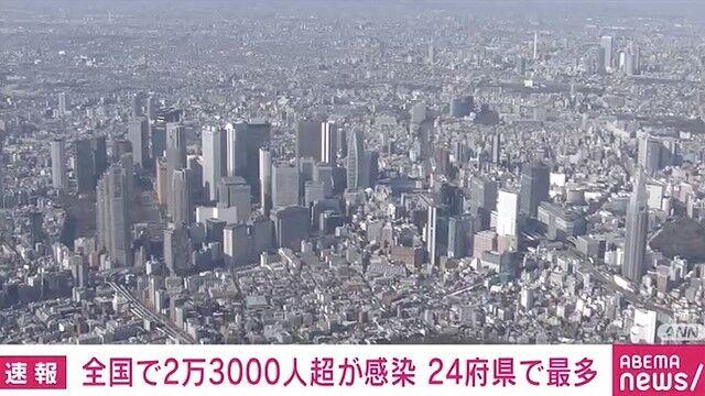 新型コロナウイルス 全国 過去最多 大阪 東京に関連した画像-01