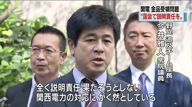 立憲民主党 今井雅人 国会質疑 新型コロナ クラスターに関連した画像-01