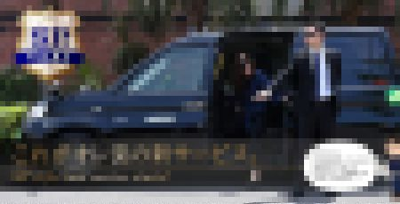 三和交通 タクシー SP風 サービスに関連した画像-01