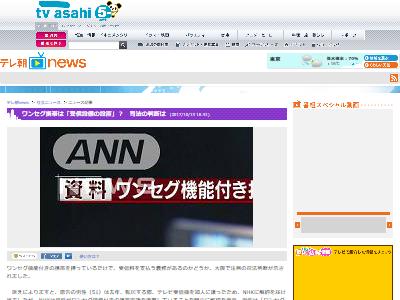 NHK ワンセグ 携帯 受信料に関連した画像-02