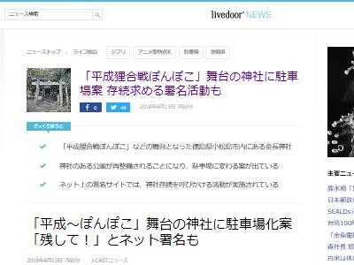 平成狸合戦ぽんぽこ ジブリ 聖地 駐車場に関連した画像-02