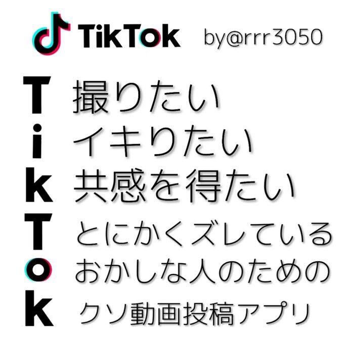 TikTok民 民度 に関連した画像-06