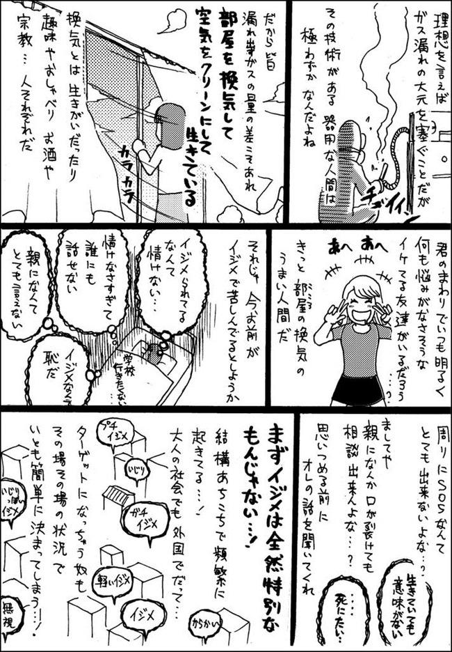 自殺 漫画 いじめに関連した画像-03