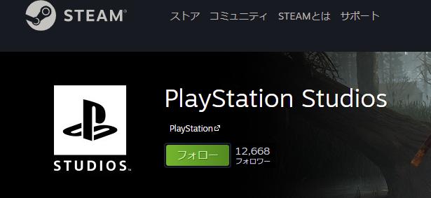 【朗報】プレステでしか遊べなかった独占ゲームが、Steamに来る可能性 ゲームハード戦争、これにて終結へ