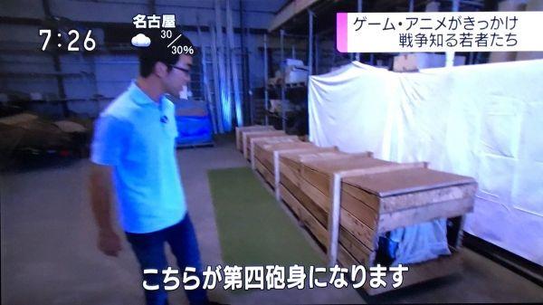 NHK おはよう日本 艦これ 提督 ファン 駆逐艦 菊月 砲身 引き上げに関連した画像-06