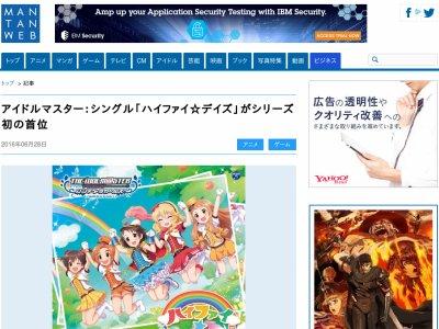 デレマス ハイファイ☆デイズ オリコン ランキング アイマスに関連した画像-02