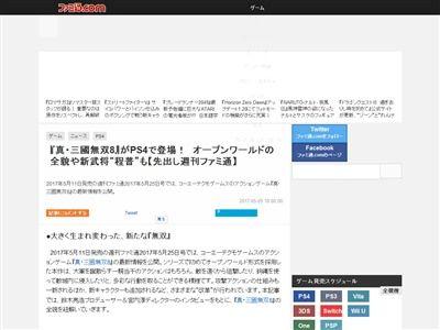 真・三國無双8 オープンワールド PS4 に関連した画像-02