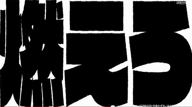 キルラキルに関連した画像-09