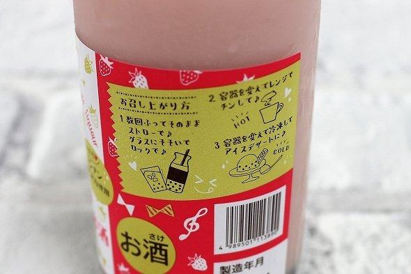 タピオカ お酒 アルコール ドン・キホーテ いちごオレ カフェオレに関連した画像-04