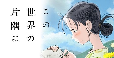 東京スポーツ 映画 この世界の片隅にに関連した画像-01