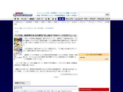 こち亀 200巻 単行本 最終巻 史上最大 ボリューム 秋本治に関連した画像-02
