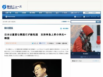 日本 韓国 反日 大統領 慰安婦に関連した画像-02