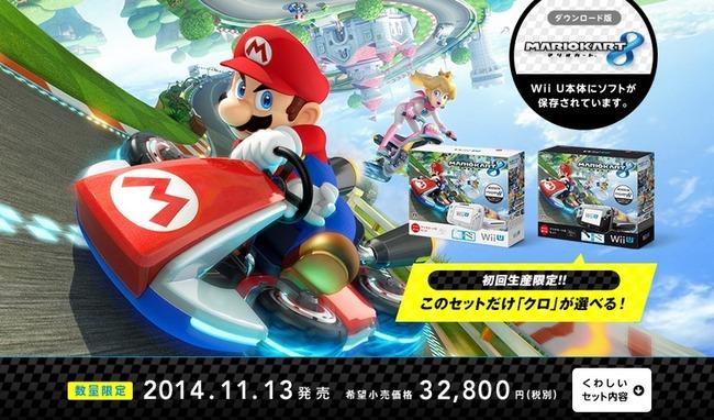 WiiU マリオカート8に関連した画像-01