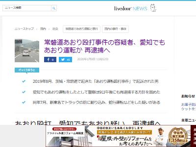 常磐道 あおり 殴打 容疑者 再逮捕に関連した画像-02