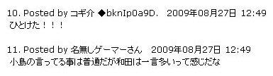 コギ介さんコメント2