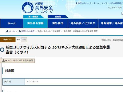 ミクロネシア 日本 汚染国 入国拒否 新型肺炎 コロナウイルスに関連した画像-02