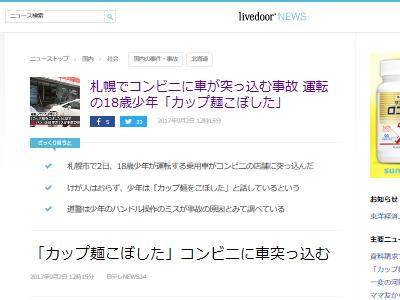 車 コンビニ 事故 カップ麺に関連した画像-02