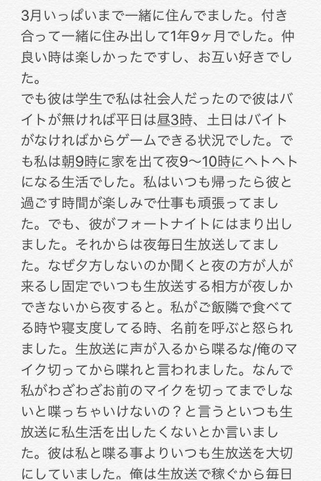 プロゲーマー 天狗 彼氏 彼女 恋愛 ブチギレに関連した画像-02
