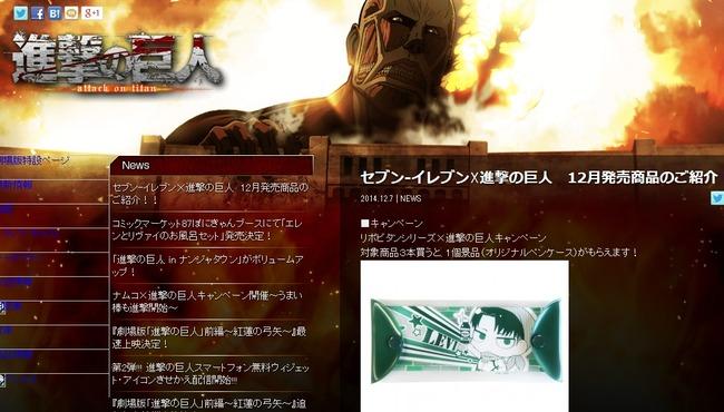 進撃の巨人 エナジードリンク セブン-イレブンに関連した画像-02