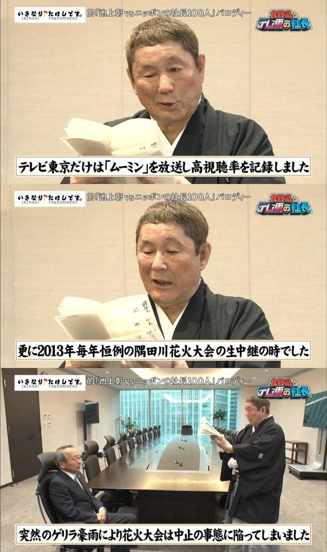 テレビ東京 テレ東 ブレない 表彰に関連した画像-03