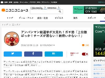 アンパンマン 総選挙 国民的アニメ 人気 ランキング に関連した画像-02
