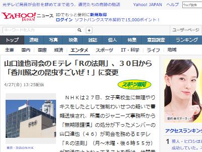 山口達也 Eテレ NHK Rの法則 香川照之の昆虫すごいぜ!に関連した画像-02